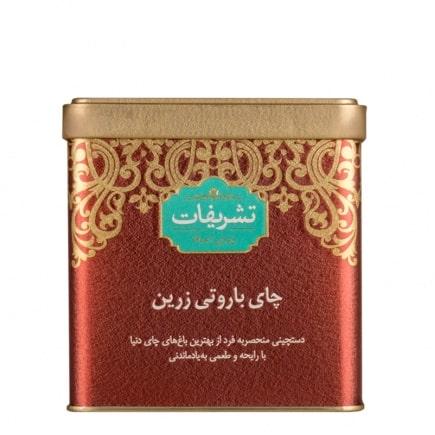 چای باروتی زرین تشریفات (۴۵۰ گرمی)