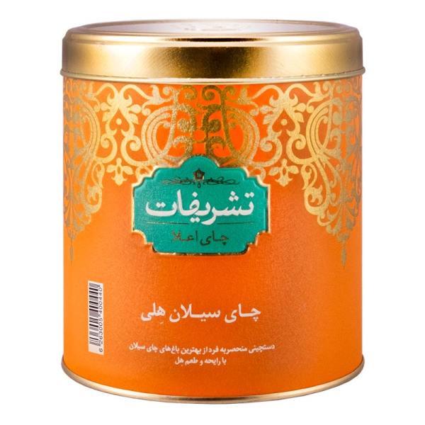 چای سیلان هلی تشریفات (۴۵۰ گرمی)