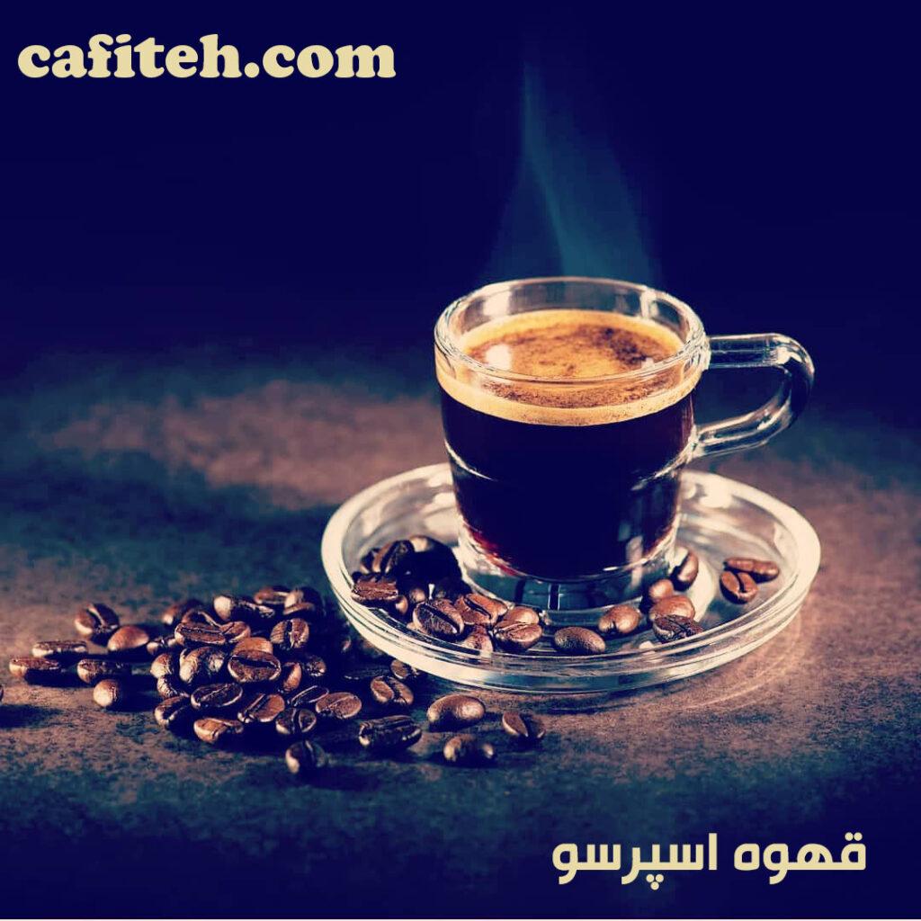 قهوه اسپرسو | معرفی خواص قهوه اسپرسو | شرکت کافیته